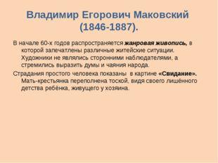 Владимир Егорович Маковский (1846-1887). В начале 60-х годов распространяется
