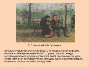 В. Е. Маковский «На Бульваре» Печальной судьбе крестьянской женщины посвящена