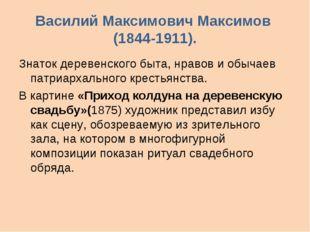 Василий Максимович Максимов (1844-1911). Знаток деревенского быта, нравов и о