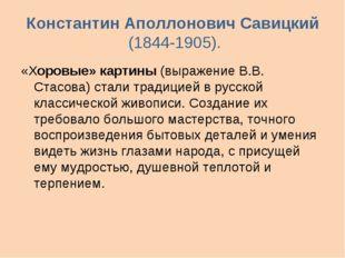 Константин Аполлонович Савицкий (1844-1905). «Хоровые» картины (выражение В.В
