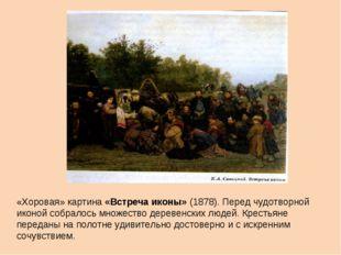 «Хоровая» картина «Встреча иконы» (1878). Перед чудотворной иконой собралось