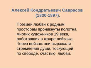 Алексей Кондратьевич Саврасов (1830-1897). Поэзией любви к родным просторам п