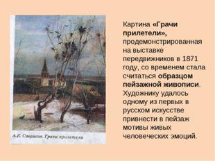 Картина «Грачи прилетели», продемонстрированная на выставке передвижников в 1