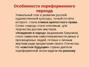 Уникальный этап в развитии русской художественной культуры, точкой отсчёта ко