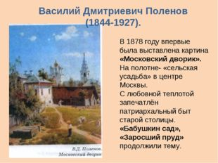 В 1878 году впервые была выставлена картина «Московский дворик». На полотне-
