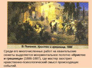 Среди его многочисленных работ на евангельские сюжеты выделяется монументальн