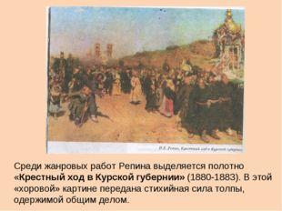 Среди жанровых работ Репина выделяется полотно «Крестный ход в Курской губерн