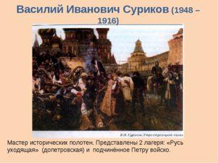 Василий Иванович Суриков (1948 – 1916) Мастер исторических полотен. Представл