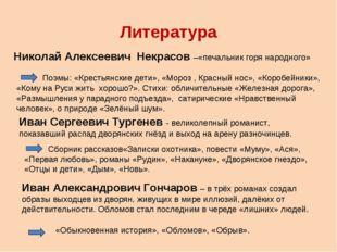 Литература Николай Алексеевич Некрасов –«печальник горя народного» Поэмы: «Кр