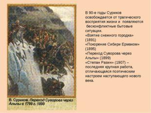 В 90-е годы Суриков освобождается от трагического восприятия жизни и появляют