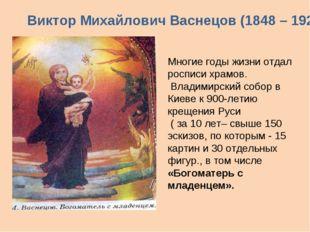 Виктор Михайлович Васнецов (1848 – 1926) Многие годы жизни отдал росписи храм