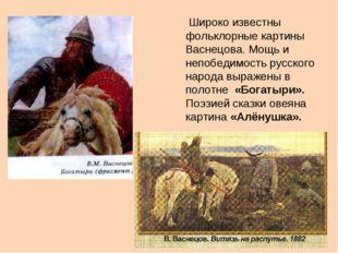 Широко известны фольклорные картины Васнецова. Мощь и непобедимость русского