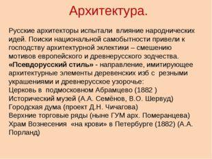 Архитектура. Русские архитекторы испытали влияние народнических идей. Поиски