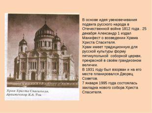 В основе идея увековечивания подвига русского народа в Отечественной войне 18