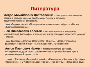 Литература Фёдор Михайлович Достоевский – автор психологического романа с сам