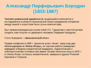 Александр Порфирьевич Бородин (1833-1887) Человек уникальной одарённости, выд