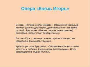 Опера «Князь Игорь» Основа – «Слово о полку Игореве». Образ князя несколько и