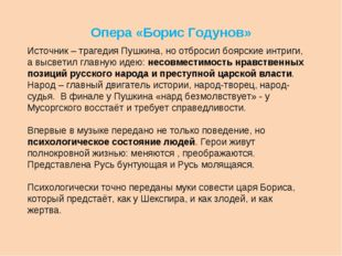 Опера «Борис Годунов» Источник – трагедия Пушкина, но отбросил боярские интри