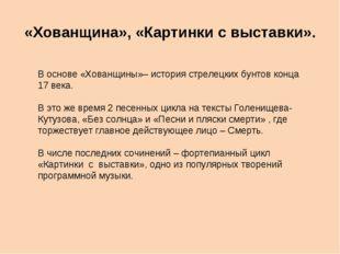 «Хованщина», «Картинки с выставки». В основе «Хованщины»– история стрелецких