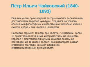 Пётр Ильич Чайковский (1840-1893) Ещё при жизни произведения воспринимались в