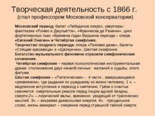 Творческая деятельность с 1866 г. (стал профессором Московской консерватории)