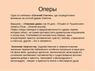 Оперы Одна из любимых «Евгений Онегин», где сосредоточено внимание на личной