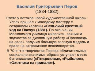 Василий Григорьевич Перов (1834-1882). Стоял у истоков новой художественной ш