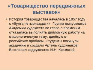 «Товарищество передвижных выставок» История товарищества началась в 1857 году