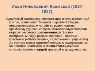 Иван Николаевич Крамской (1837-1887). Одарённый живописец, рисовальщик и худо
