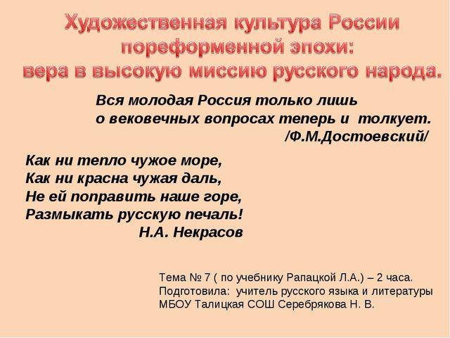 Тема № 7 ( по учебнику Рапацкой Л.А.) – 2 часа. Подготовила: учитель русского...