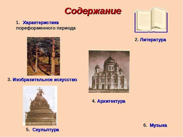 Характеристика пореформенного периода 2. Литература 4. Архитектура 3. Изобраз...