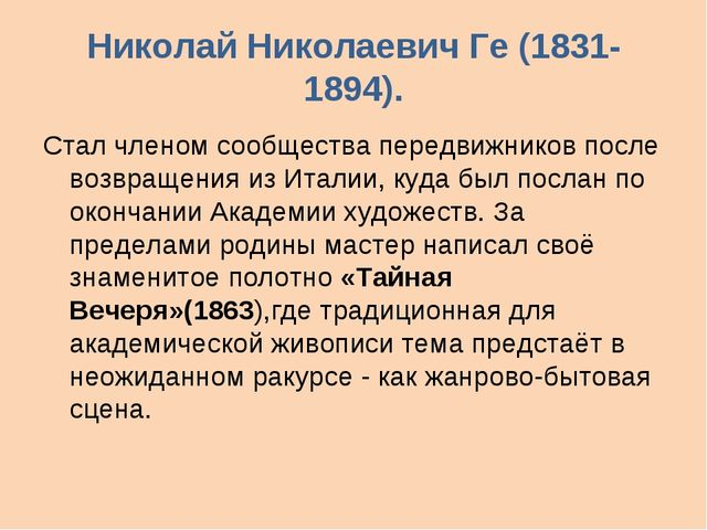 Николай Николаевич Ге (1831-1894). Стал членом сообщества передвижников после...