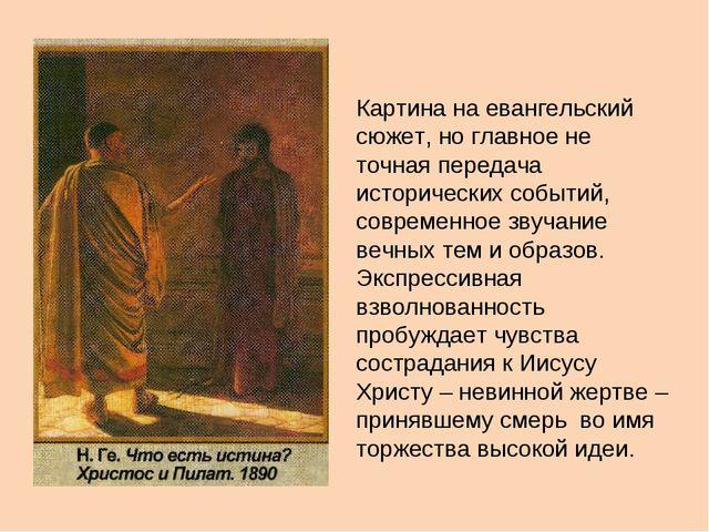 Картина на евангельский сюжет, но главное не точная передача исторических соб...