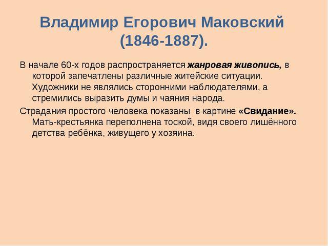Владимир Егорович Маковский (1846-1887). В начале 60-х годов распространяется...