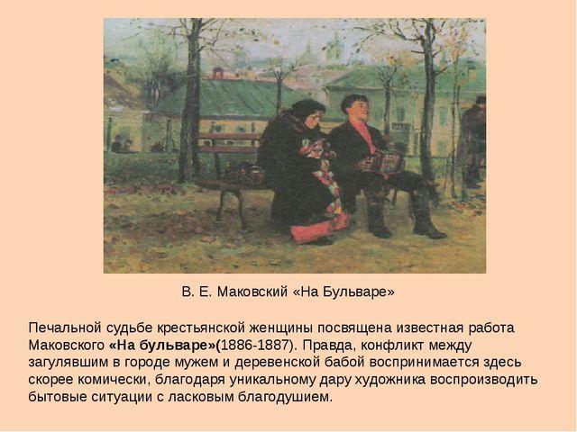 В. Е. Маковский «На Бульваре» Печальной судьбе крестьянской женщины посвящена...