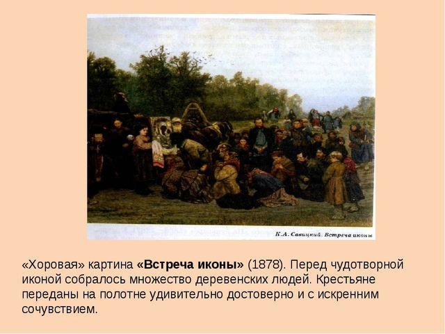 «Хоровая» картина «Встреча иконы» (1878). Перед чудотворной иконой собралось...