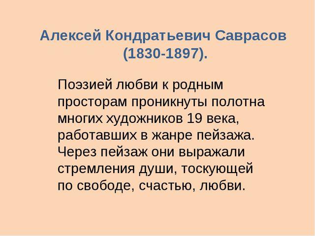 Алексей Кондратьевич Саврасов (1830-1897). Поэзией любви к родным просторам п...