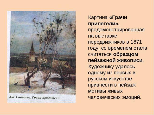 Картина «Грачи прилетели», продемонстрированная на выставке передвижников в 1...