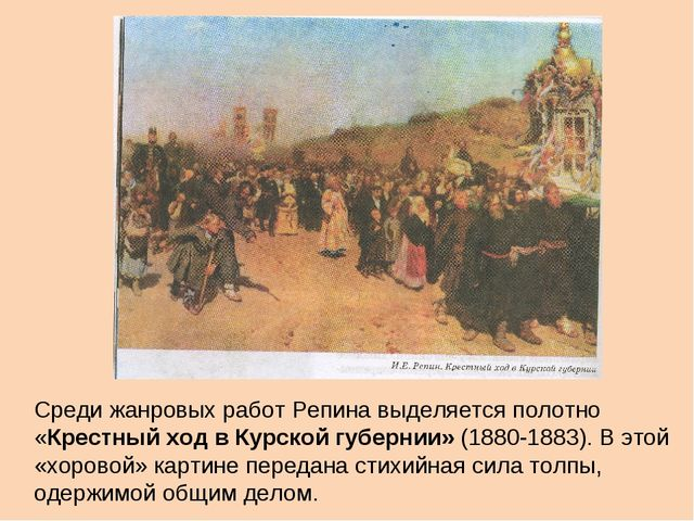 Среди жанровых работ Репина выделяется полотно «Крестный ход в Курской губерн...