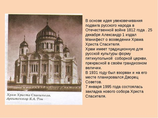 В основе идея увековечивания подвига русского народа в Отечественной войне 18...