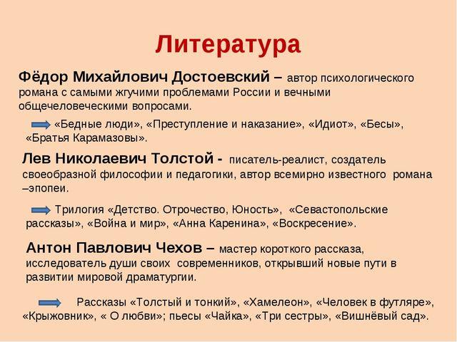 Литература Фёдор Михайлович Достоевский – автор психологического романа с сам...