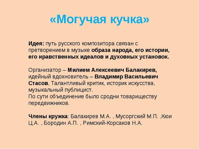 «Могучая кучка» Идея: путь русского композитора связан с претворением в музык...