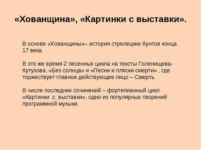 «Хованщина», «Картинки с выставки». В основе «Хованщины»– история стрелецких...
