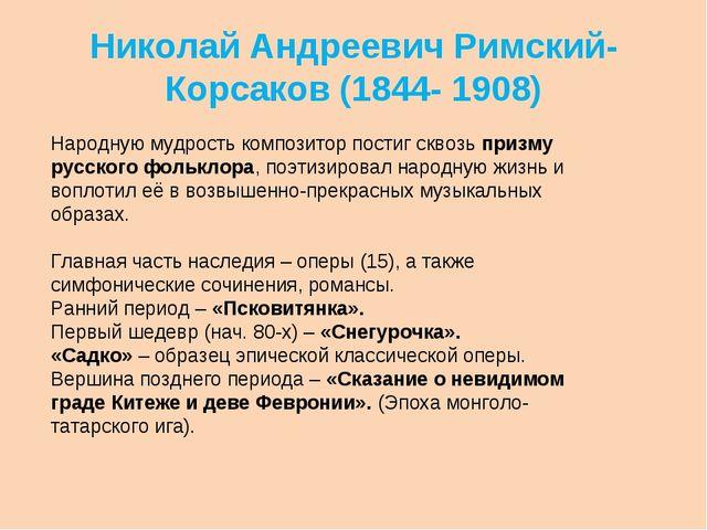 Николай Андреевич Римский-Корсаков (1844- 1908) Народную мудрость композитор...