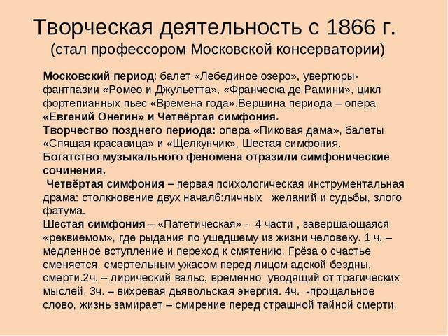 Творческая деятельность с 1866 г. (стал профессором Московской консерватории)...