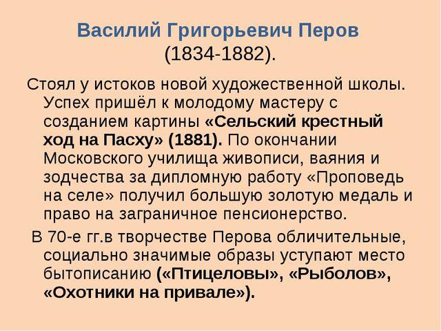 Василий Григорьевич Перов (1834-1882). Стоял у истоков новой художественной ш...