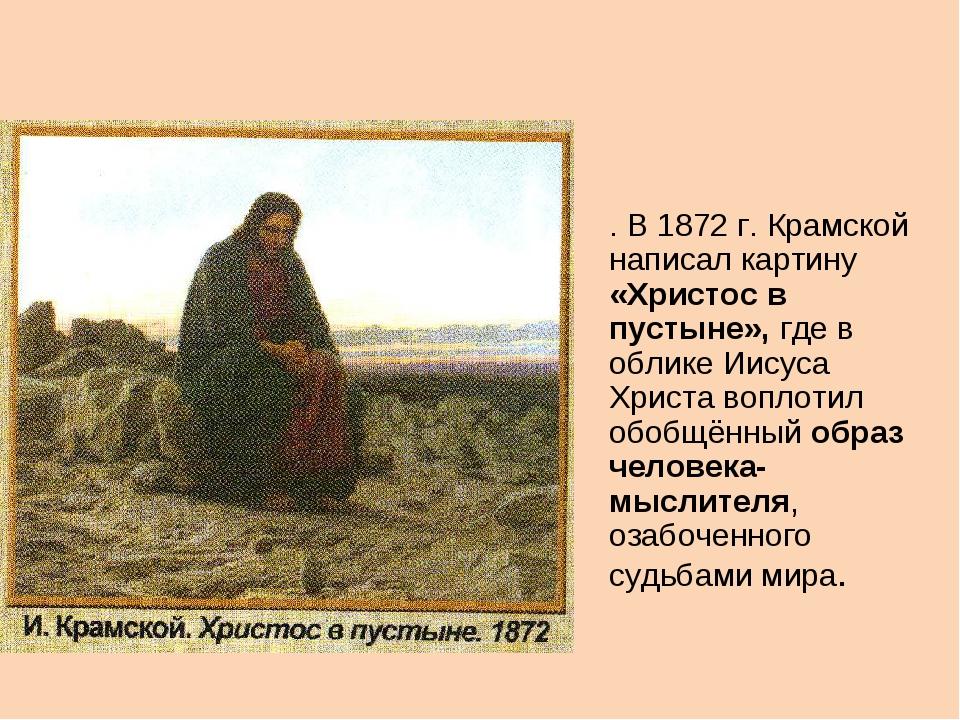 . В 1872 г. Крамской написал картину «Христос в пустыне», где в облике Иисуса...