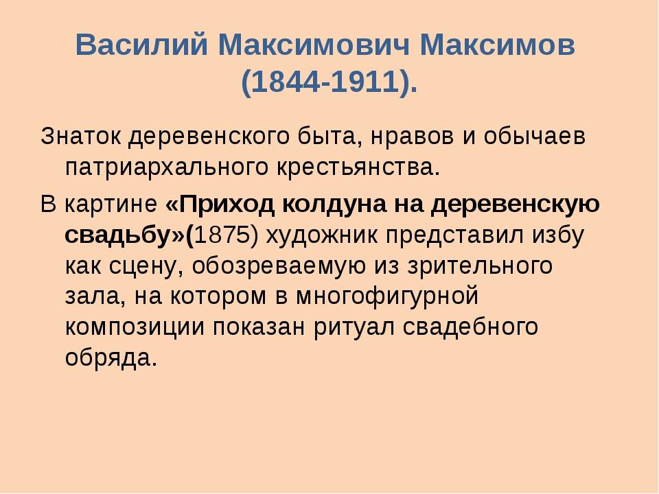 Василий Максимович Максимов (1844-1911). Знаток деревенского быта, нравов и о...