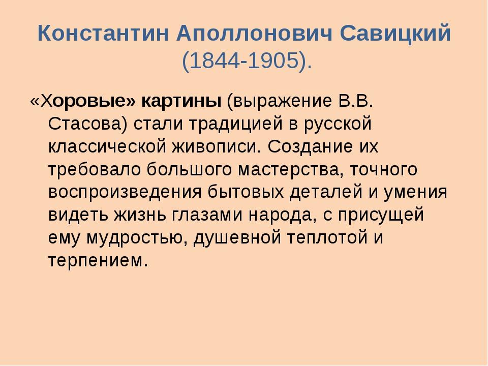 Константин Аполлонович Савицкий (1844-1905). «Хоровые» картины (выражение В.В...