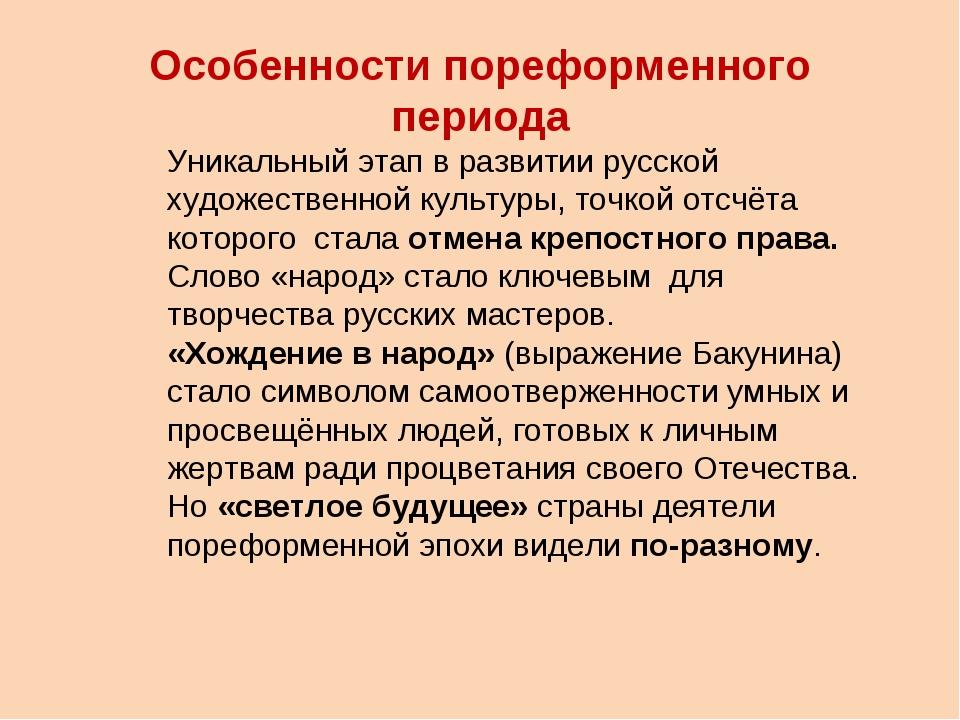Уникальный этап в развитии русской художественной культуры, точкой отсчёта ко...